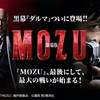 【映画】「劇場版 MOZU」(2015年) 観ました。(オススメ度★☆☆☆☆)