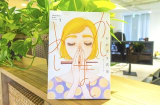 『サプリ』は私の経験すべて――漫画家・おかざき真里さんに聞く「仕事」と「育児」の話