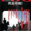 1998.05 POG完全攻略ガイド '98ー'99 競馬 ペーパーオーナーゲーム