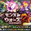 新イベント 「モンスト・ウォーズ2」