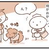【犬漫画】モフモフ犬のお尻