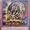 【遊戯王 フラゲ】王家の守護者スフィンクスの効果が判明!守護者スフィンクスもリクルート?