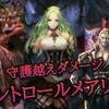 【シャドバ】守護越えダメージ!コントロールメアリー