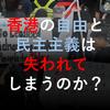 【大人のための政治経済】香港の自由と民主主義は失われてしまうのか?