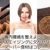 腸内環境を整えよう!アンチエイジングにぜったい納豆が良い理由!