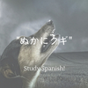 """""""ぬかにクギ"""" をスペイン語で何という?〜アルゼンチンは経済危機を抜け出せるのか?〜"""