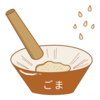 食べる丸薬「胡麻(ゴマ)」は栄養の宝庫!