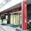 あなたに夢を「東京宝くじドリーム館」中央区京橋
