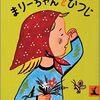 今日の一冊「まりーちゃんとひつじ」