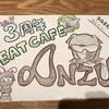 【日記】EAT CAFE ANZUへ行ってきました