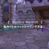 【World of Warcraft】私のバトルペットレベリング方法