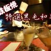 【大阪】料理長厳選の特選黒毛和牛を堪能できる鉄板焼店「鉄板焼き&Restaurant Bar caro」お肉が最高!!