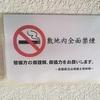 ふるさとミュージアム山城が敷地内禁煙に(2018年11月)
