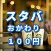 【裏技あり】スタバ、2杯目は100円ということを今さら知りました。