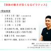 『身体の動きが良くなるピラティス』は新年1月11日(金)に開催予定♪