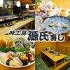 【オススメ5店】兵庫県その他(兵庫)にある割烹が人気のお店