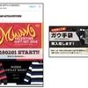 2/1発売!! MAN WITH A MISSION(マンウィズ)バレンタインギフトセット!!