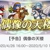 偶像の天楼「封印の剣」がくる!