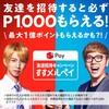 メルペイ 友達招待、入力にて1000円ゲット!初めての方はやってみよう!