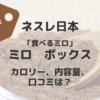 ネスレがミロをチョコ菓子に!ミロボックスのカロリーは?何個入りで値段はいくら?