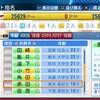 熊本AS【赤田】
