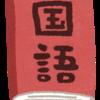 【勉強法:国語5】サピックスお休み期間中に、コツコツ国語の演習をやった。