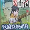 漫画「戦国小町苦労譚」3巻 一大生産拠点を作るシステムが面白い!