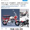 画像だけで泣かせる『名車・モンキーが生産終了…目前に迫った50ccバイクの滅亡 ネクストジェネレーションは?』ITmedia ビジネスオンライン 2017.5.9 18:46更新。水冷2ストロークの名車たち。50ccなのに最高速度90km/h。