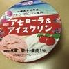 沖縄限定アイス!アセローラ&アイスクリン
