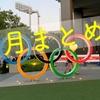 (近況報告)オリンピックもお盆も終わって、2021年もあと4ヶ月でおわる・・