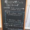ラ・タヴォラ・ディ・オーヴェルニュ (東京・小岩)