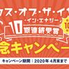 ハウス・オブ・ザ・イヤー・エナジー10期連続受賞記念キャンペーン!!