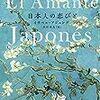 イサベル・アジェンデの新作: 『日本人の恋びと』