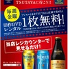 【お得情報】TSUTAYAにプレモルを持って行って、旧作DVDを無料で借りよう!