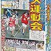 第3回AKB48グループドラフト会議は2018年1月開催予定