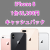 【10/1迄】iPhone 8 / iPhone 8 Plusを予約で43200円/台のキャッシュバックももらう方法と最安プラン!【Softbank】
