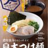 博多一風堂でちょい呑み「濃厚魚介とんこつ仕立て東京太つけ麺」食べて来ました!