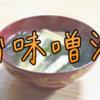 お味噌汁のおいしさを文章にしたい