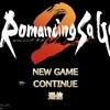 スマホでゲーム!ロマサガ2は神ゲームアプリ?やった事無い方はちょいと注意が必要ですー