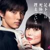 櫻子さんの足下には死体が埋まっている原作読者が実写化ドラマを見た本音の感想とは?