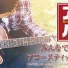 【イベント】第4回アコパラ開催!!長崎浜町店予選のスケジュールはこちら!