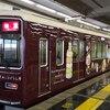 【鉄道ニュース】阪急電鉄、初の有料特急の導入を検討