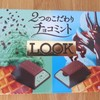 LOOkチョコミント!2つのチョコミントの味の評価レビュー!新作は不味い?
