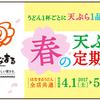 はなまるうどん、うどん1杯に付き天ぷら1品無料「天ぷら定期券」キャンペーンを4月1日より開催