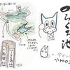 ノラクロ池(山形県酒田)