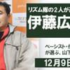 「伊藤広規、青山純のラジカントロプス2.0」再放送