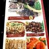 熊福(中国料理)でテイクアウトをしてみた(柏の葉キャンパス/花野井)