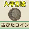 【牧場物語】 古びたコインの入手方法 【牧場物語 オリーブタウンと希望の大地】