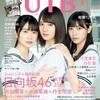 【書籍情報】UTB+(アップ トゥ ボーイ プラス)Vol.48 (アップ トゥ ボーイ 2019年 8月号 増刊)