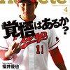 【結果・速報】夏の高校野球愛媛県大会2017!展望や注目校・注目選手など優勝候補・本命予想